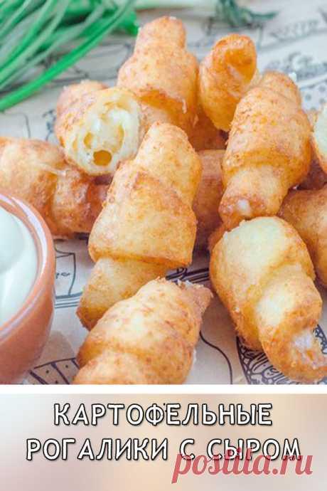Картофельные рогалики с сыром Картофельные рогалики с сыром – оригинальная закуска, которая удивит не только своим вкусом, а и простотой приготовления. Всего несколько ингредиентов, а какой результат — хрустящее, нежное картофельное тесто и ароматная сырная начинка.
