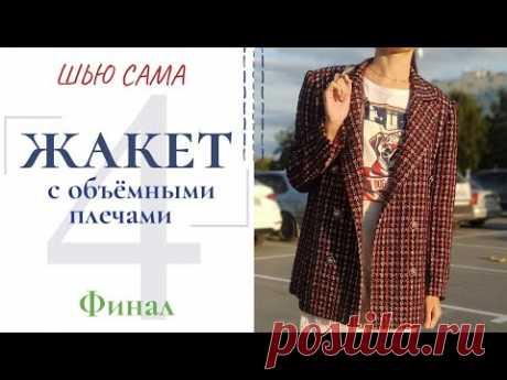 Шью сама ЖАКЕТ С ОБЪЁМНЫМИ ПЛЕЧАМИ/Вспушка/Петли/Низ
