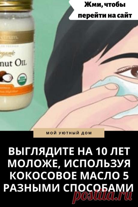 Как использовать кокосовое масло чтобы выглядеть моложе