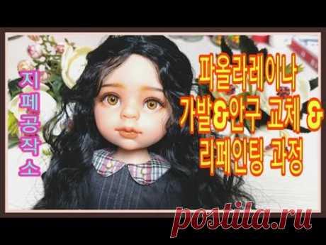 파올라레이나 가발 & 안구 교체 & 리페인팅 과정-Custom by 지페(doll repaint)