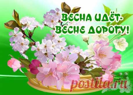 Картинка Весна, как же ты прекрасна