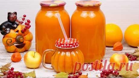 Тыквенно-яблочный нектар с апельсинами! Рецепт тыквенного сока с мякотью на зиму без соковыжималки!