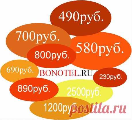 Без обмана! Зачастую не на всех страницах Рунета точно описаны цены и номера которые выбирают наши клиенты для своего проживания, как с этим бороться, мы специально создаем множество опросов в социальных сетях участвуем в рейтингах и делимся отзывами о всех отелях и гостиницах Москвы . После проведения опросов о своих отелях , самые рейтинговые и популярны представляются на нашем сайте, по итогам 2013 наша компания вышла лидирующие позиции рынка экономного и доступного проживания для студентов