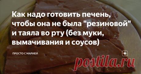 """Как надо готовить печень, чтобы она не была """"резиновой"""" и таяла во рту (без муки, вымачивания и соусов) Минимум ингредиентов - максимум вкуса."""