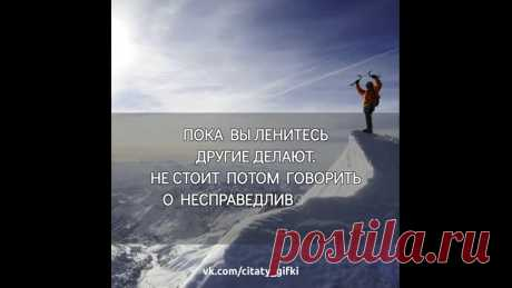 #цитаты#гифки#мотивация#афоризмы#статусы