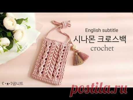 시나몬 크로스백 crochet bag 코바늘가방 코나실 1볼로 만들수있어요~ - YouTube