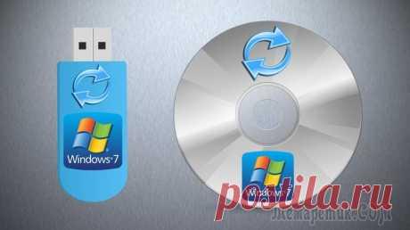Как создать диск восстановления системы для Windows 7! Для того чтобы иметь всегда возможность запустить различные средства восстановления операционной системы Windows, даже если она совсем вышла из строя и даже не запускается, вам, может, ой как понадоби...