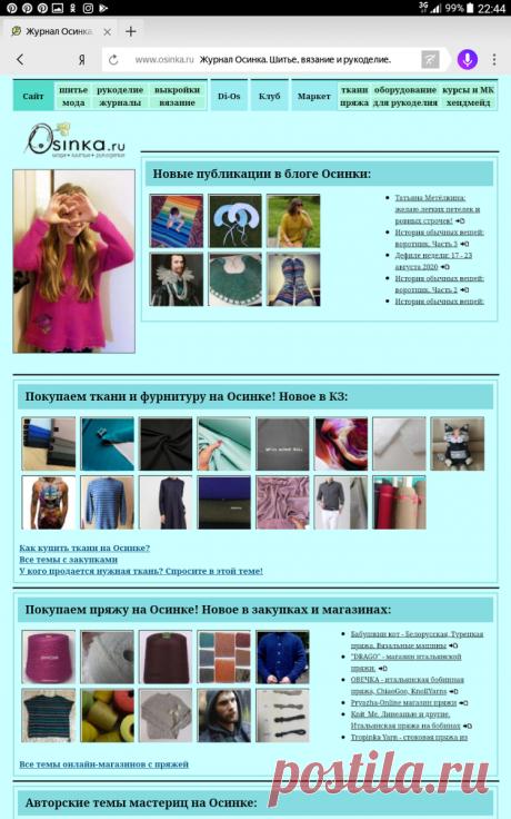 Что полезного для шитья и вязания можно купить на Осинке | Lenasana Вязание | Яндекс Дзен