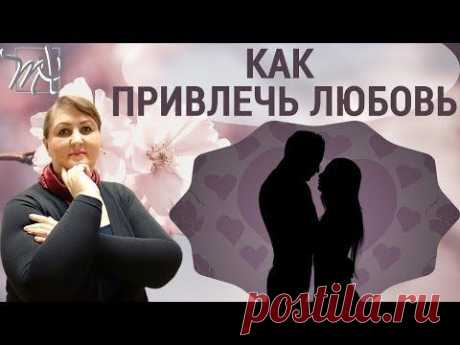 (2) КОГО ЛЮБЯТ, а кого нет. Привлечение любви через отношение к себе - YouTube