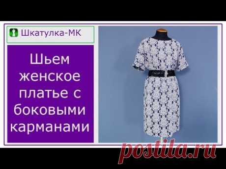 Шьем платье с цельнокроеными рукавами|Шкатулка-МК