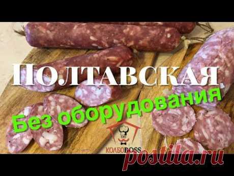 Домашняя Полтавская БЕЗ ОБОРУДОВАНИЯ.