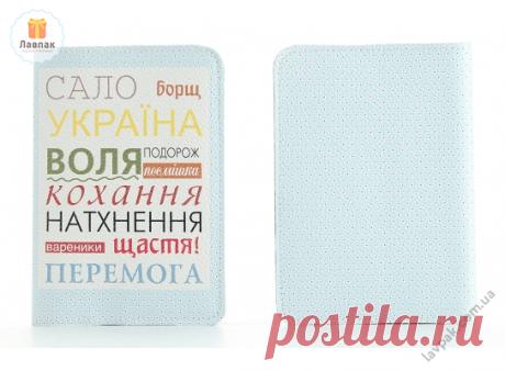 Сало Борщ Украина - Кожаная обложка на паспорт  → Купить за 199 грн. → Цена, Отзывы
