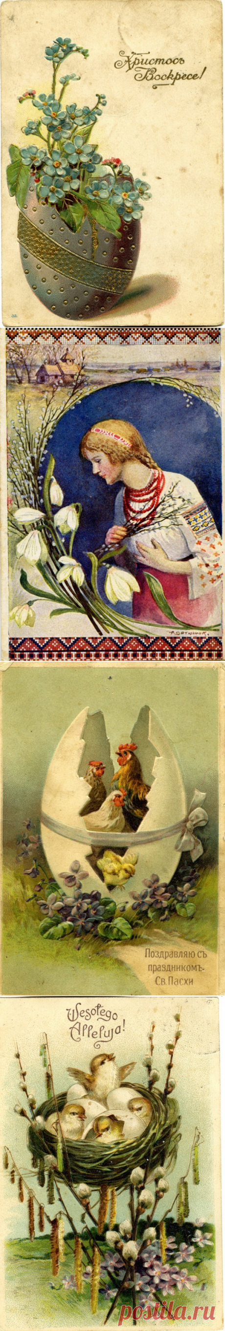 Easter cards of pre-revolutionary Russia
