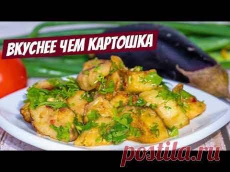 Баклажаны, Чудо рецепт и Король Стола блюдо №1! Картошка по-деревенски отдыхает!