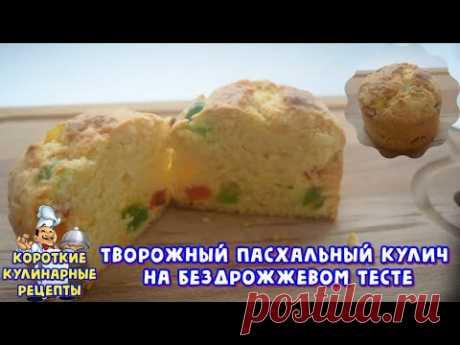 Творожный пасхальный кулич на бездрожжевом тесте. Короткий видео рецепт - YouTube