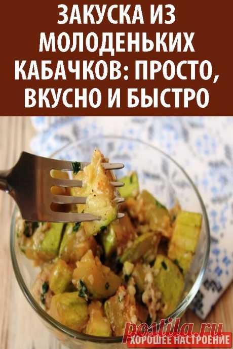 Закуска из молоденьких кабачков: просто, вкусно и быстро