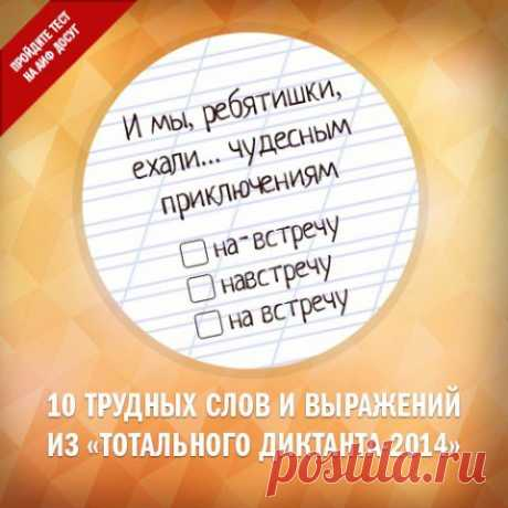 """10 difficult words and expressions from \""""A total dictation-2014\"""" 