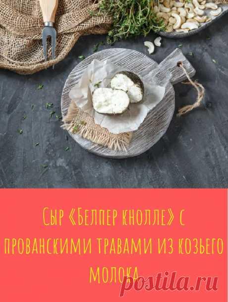 Сыр «Белпер кнолле» с прованскими травами из козьего молока