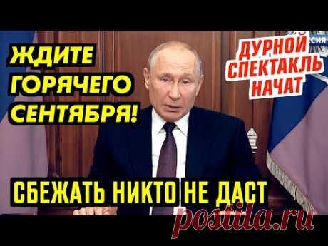 ВОВА НАЧАЛ ДУРНОЙ СПЕКТАКЛЬ! ВОЛНЕНИЙ РОССИИ НЕ ИЗБЕЖАТЬ. СЕНТЯБРЬ ПОДГОТОВИЛИ
