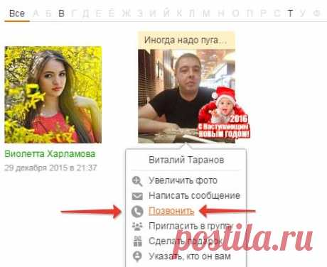Как звонить в Одноклассниках: бесплатный видеозвонок