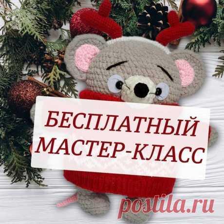 Новогодний плюшевый Мышонок Автор @ileriya_rein