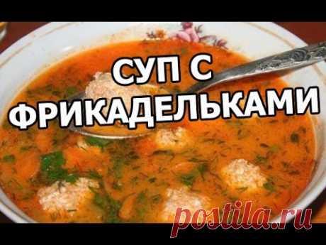 Суп с куриными фрикадельками.