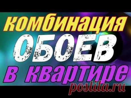 50 ИДЕЙ КАК КРАСИВО НАКЛЕИТЬ ОБОИ  /СОЧЕТАНИЕ ОБОЕВ / ДИЗАЙН СТЕН ЧАСТЬ 2