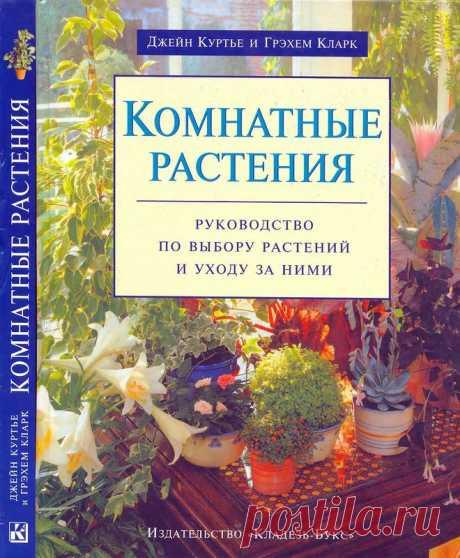 """Куртье Джейн и Кларк Грэхем """"Комнатные растения"""""""