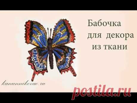 Бабочка для декора из ткани