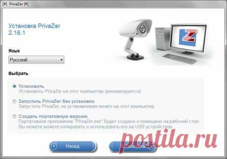PrivaZer – программа для очистки и оптимизации системы.