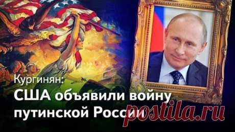 Кургинян: Байден открыл охоту на Путина - это объявление войны. Чем ответит Россия?