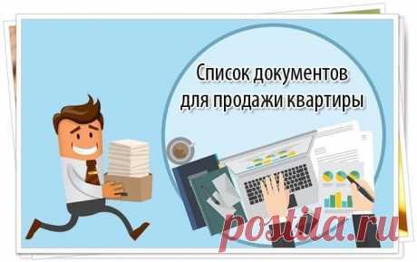 Какие документы нужны для купли-продажи квартиры?   Алексей Демидов