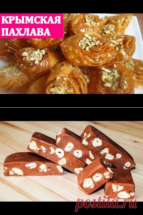 выпечка восточные сладости | Антонина Ерошина | Рецепты простой и вкусной еды на Постиле