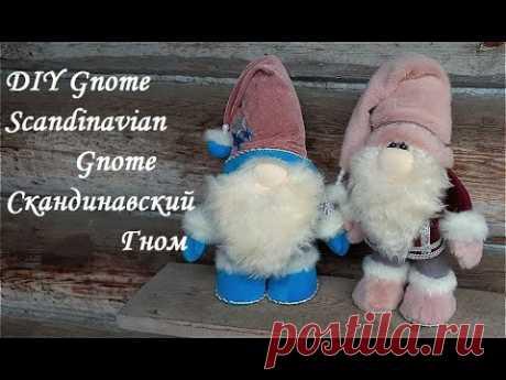 DIY Gnome Scandinavian GnomeСкандинавский Гном - своими рукамиКак сшить гномаМастер класс - YouTube