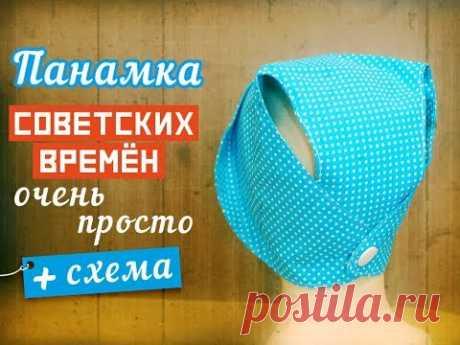 Шьём панамку советских времён - урок по просьбе подписчиков! :)