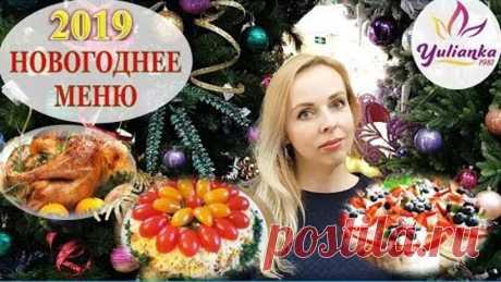 🎅 ПРАЗДНИЧНОЕ НОВОГОДНЕЕ МЕНЮ🎄 🎅 🎄 / СБОРНИК ЛЮБИМЫХ РЕЦЕПТОВ от YuLianka1981 🎄НОВЫЙ ГОД-2019