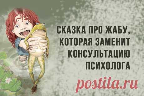 Сказка про жабу, которая заменит консультацию психолога - Adfave