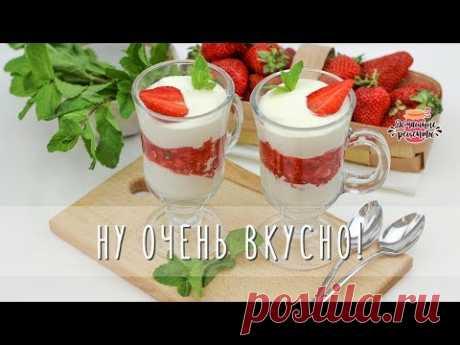 🍓 Вкусный Быстрый Десерт из Клубники со Сливками ЗА 5 МИНУТ!