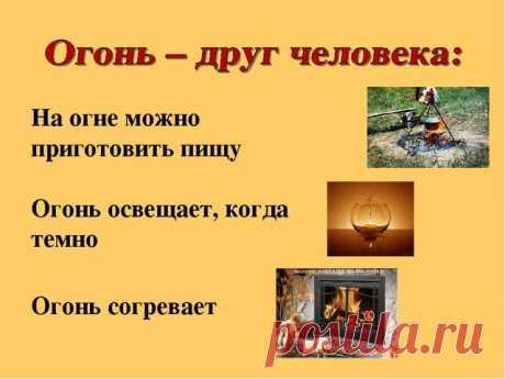 """Презентация """"Огонь - друг и враг""""."""