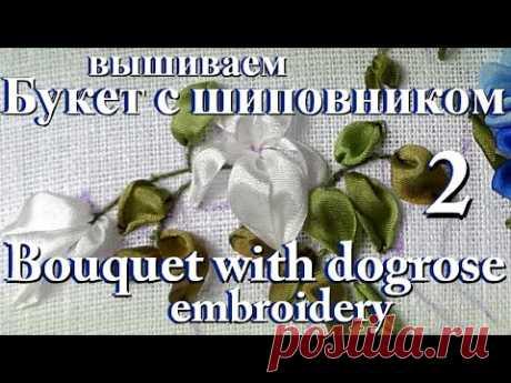 Вышиваем лентами: Букет с шиповником 2 // Ribbon embroidery: Bouquet with dogrose 2