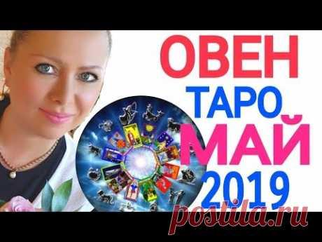 Таро прогноз на май 2019 года от Olga Stella