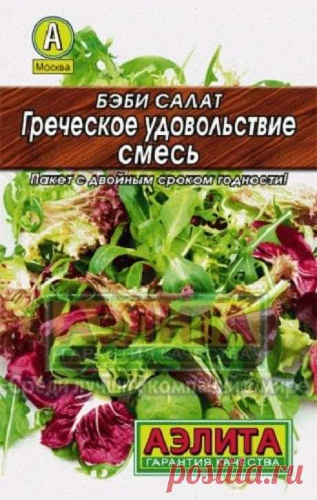 """Бэби салат """"Греческое удовольствие"""", смесь"""