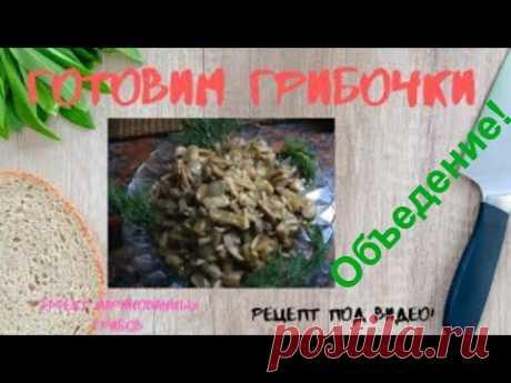 Вкусные грибочки для праздника или на каждый день.