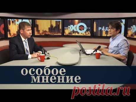 Илья Новиков / Особое мнение // 28.05.19