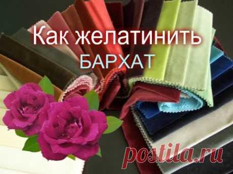 Как желатинить бархат для изготовления искусственных цветов. Цветы из ткани своими руками.