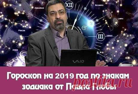 ГОРОСКОП на 2019 год от Павла Глобы  Выберете  свой знак и читайте...