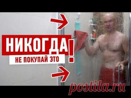 Никогда не ставь это в ванной! Ремонт своими руками.