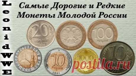 Самые Дорогие и Редкие Монеты Молодой России