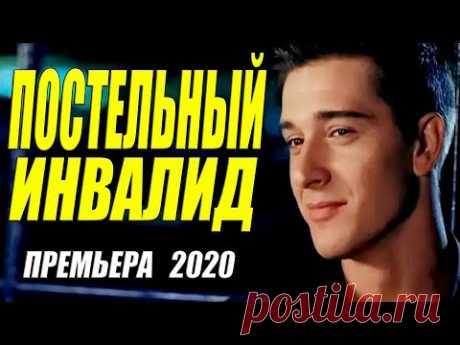 Такой фильм можно смотреть только с любовником!! [[ ПОСТЕЛЬНЫЙ ИНВАЛИД ]] Русские мелодрамы 2020
