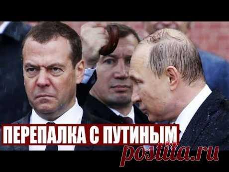 Сkaднал Пymuна с Медведевым! это всё произошло в прямом эфире,жесть! 08.01.2018